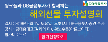 DB금융투자 해외선물 투자설명회